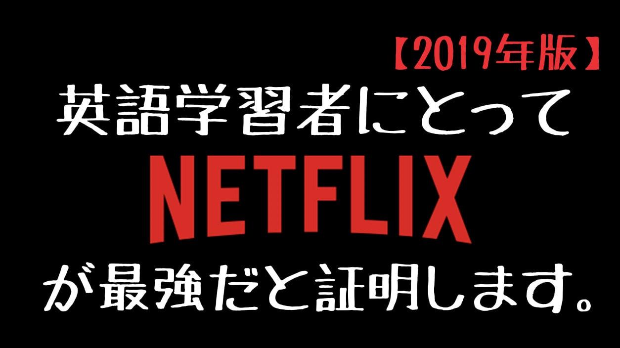【2019年版】Netflixで英語学習する方法が最高すぎる【+おすすめ作品6選】