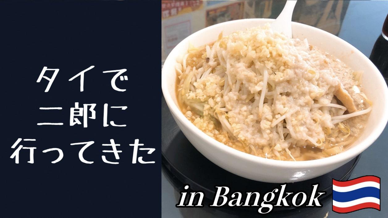【のじ屋ゆうし】バンコクのラーメン二郎、高いけど美味しいの!?
