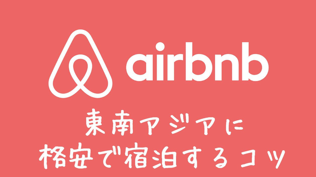【Airbnbを活用】東南アジアに格安で宿泊する3つのコツ