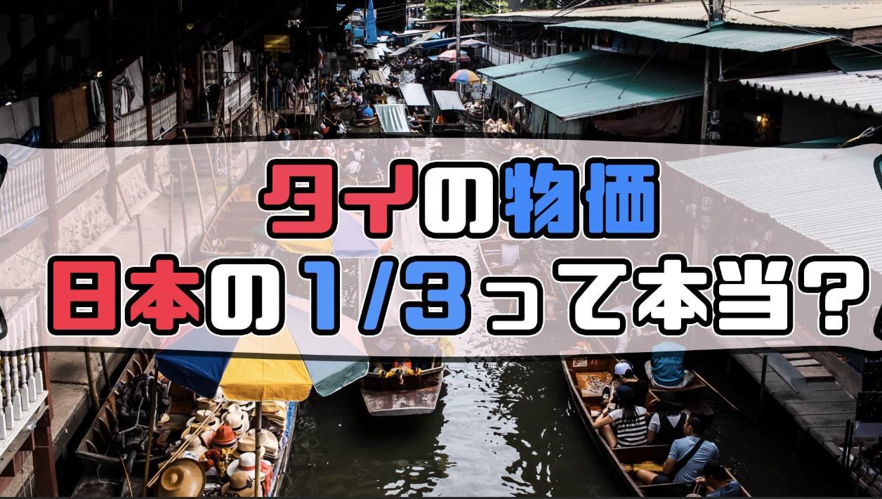 タイの物価は本当に安いの?バンコクで1ヶ月生活して徹底検証!