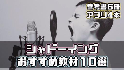 英語シャドーイングおすすめ教材10選!【参考書6冊+無料アプリ4本】