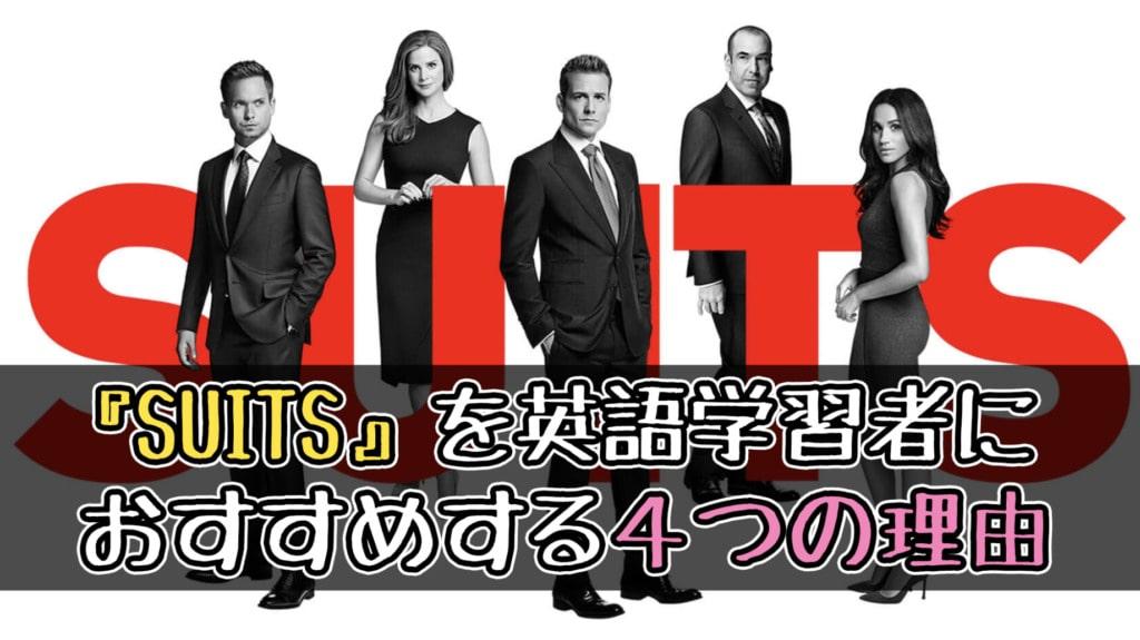 【海外ドラマ】『SUITS/スーツ』が英語学習におすすめな4つの理由