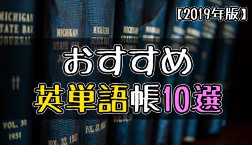 【2019年版】大学受験おすすめ英単語帳10選【偏差値80阪大卒が厳選!】