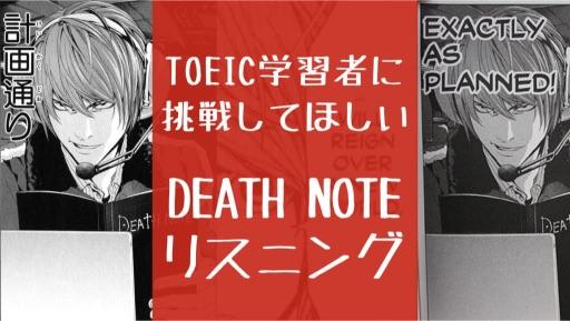TOEIC学習に英語版「デスノート」がおすすめな3の理由【目安スコアTOEIC730~】