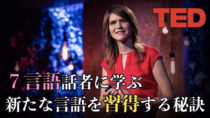【TED】7言語話者に学ぶ「新たな言語を習得する4つの秘訣」