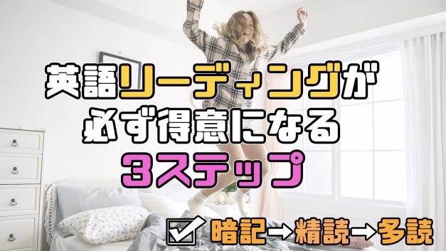 【暗記→精読→多読】初心者が英語リーディングを極める3ステップ