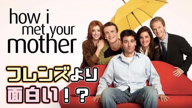 人気ドラマ『How I Met Your Mother』で英語を学ぶ【ママと恋に落ちるまで】