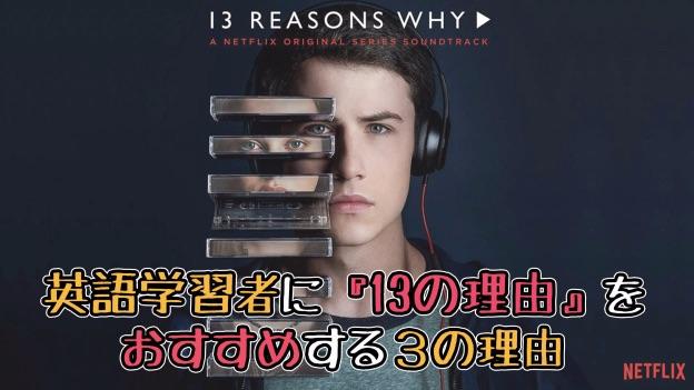 【Netflix】英語学習者にドラマ『13の理由』をおすすめする3の理由