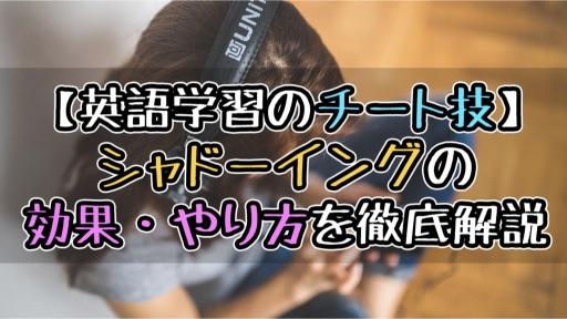 英語シャドーイングの効果と正しいやり方【TOEIC930の阪大卒が解説する】