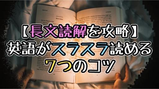 英語長文の読み方・解き方のコツ7選【英文がスラスラ読めない人へ】