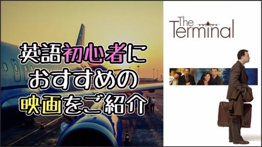 【おすすめ映画】英語学習初心者が『ターミナル』を見るべき4の理由