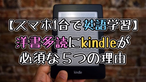 洋書多読にKindleをおすすめする5つの理由【スマホ1台で英語学習】