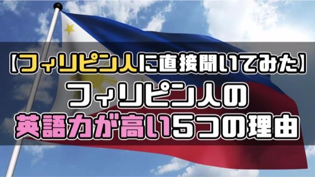 フィリピン人の英語力が高い5つの理由【フィリピン人に聞いてみた】