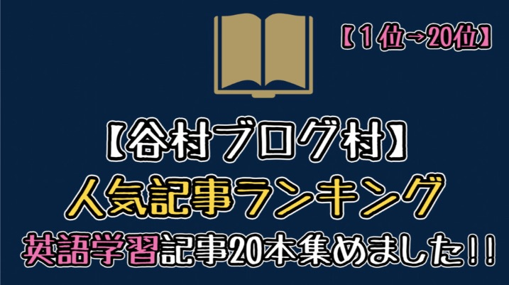 【谷村ブログ村】人気記事ランキングTOP20【英語学習記事のみ】