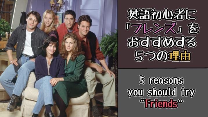 【初心者向け】海外ドラマ『フレンズ』が英語学習におすすめな5の理由