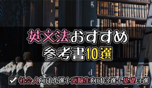 英文法おすすめ参考書10選【社会人向け4選+受験生向け3選+基礎3選】