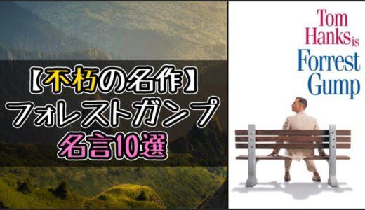 【英語で名言】映画『フォレストガンプ/一期一会』の名セリフ10選
