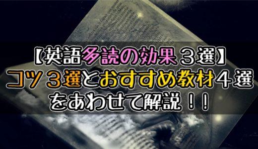 【英語】「多読」3つの効果を解説!|コツ3選+おすすめ教材4選