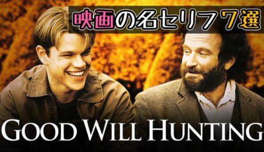 【英語の名言】映画『グッドウィルハンティング/旅立ち』の名セリフ7選