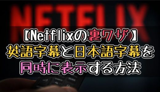 【Netflix】英語字幕と日本語字幕を同時に表示する方法【Chrome拡張】