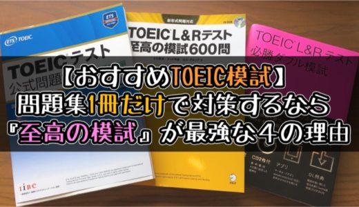 【TOEIC】模試を1冊だけ選ぶなら『至高の模試』がおすすめな4の理由