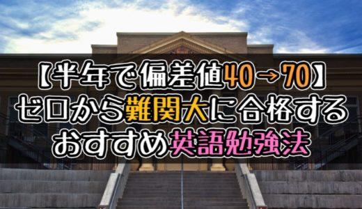 【受験英語】ゼロから難関大学に合格する勉強法【半年で偏差値40→70】