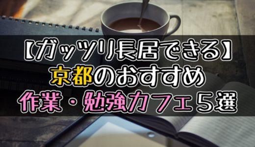 京都のおすすめ作業・勉強カフェ5選【ガッツリ長居したい人向け】