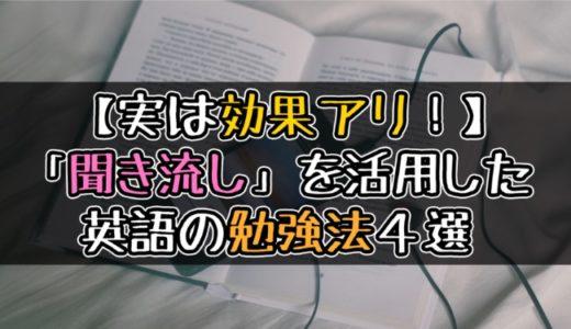 英語の「聞き流し」で効果を出す4つのコツ【TOEIC930阪大卒が解説する】