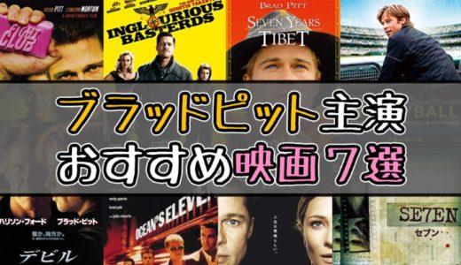 ブラッド・ピッド出演のおすすめ映画7選【名作だけを厳選】