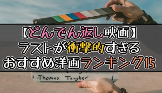 【どんでん返し】ラストが衝撃的な映画ランキング15【洋画版】