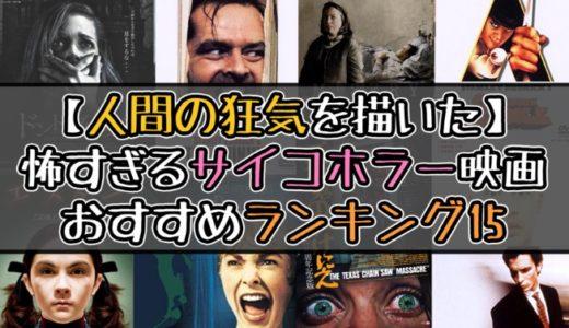 【2019年版】本気で怖いサイコホラー映画ランキング15【人間の狂気】