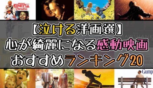 号泣必至!心がキレイになる感動の映画ランキング20【2019年版】