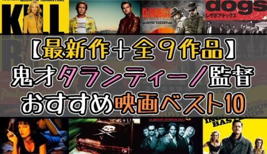 鬼才タランティーノ監督のおすすめ映画ベスト10【最新作も含む】