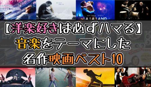 【2019年版】音楽がテーマの名作映画ベスト10【洋楽ファンにおすすめ】