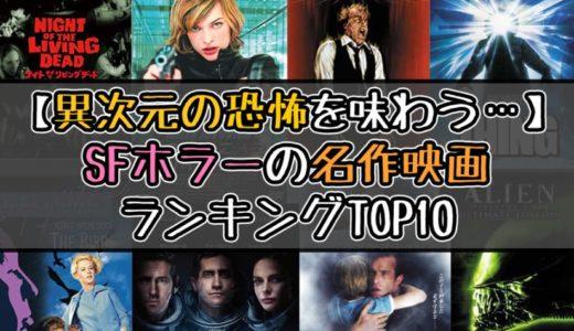 SFホラーの名作映画ベスト10【ホラーファンが厳選する】
