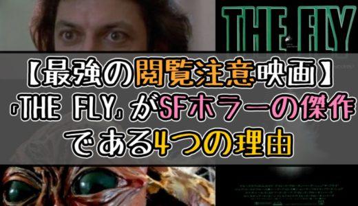 映画『ザ・フライ』がSFホラーの傑作である4つの理由【ネタバレ考察】