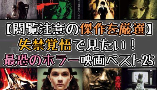 失禁しても見たい!最恐の名作ホラー映画ランキング25選【2019年版】