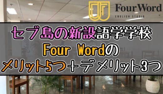 セブの語学学校「Four Word」のメリット5つ+デメリット3つ【体験談】