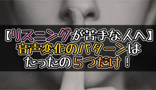 英語の音声変化ルールはたった5つだけ!【リスニングが苦手な人へ】